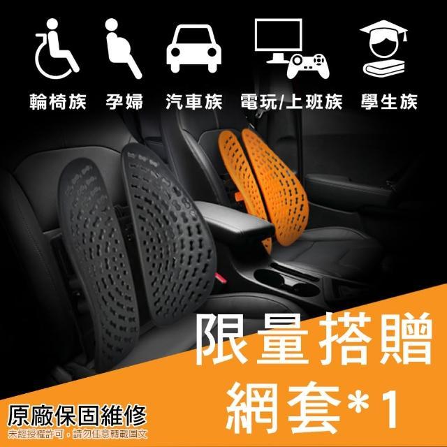 【安能背克】SOHO-BACK舒活透氣 靠腰墊/按摩靠墊/雙背墊 + 防塵網套x1 三色任選(台灣製造 原廠公司貨)