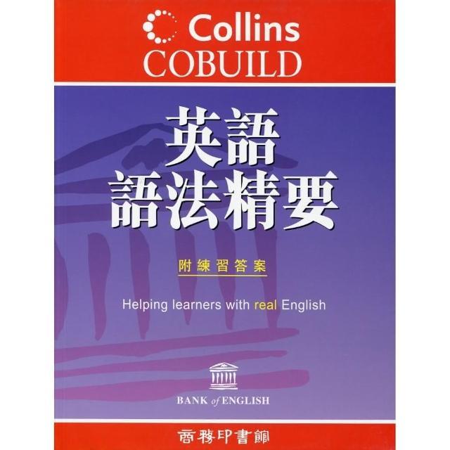 COLLINS COBUILD 英語語法精要