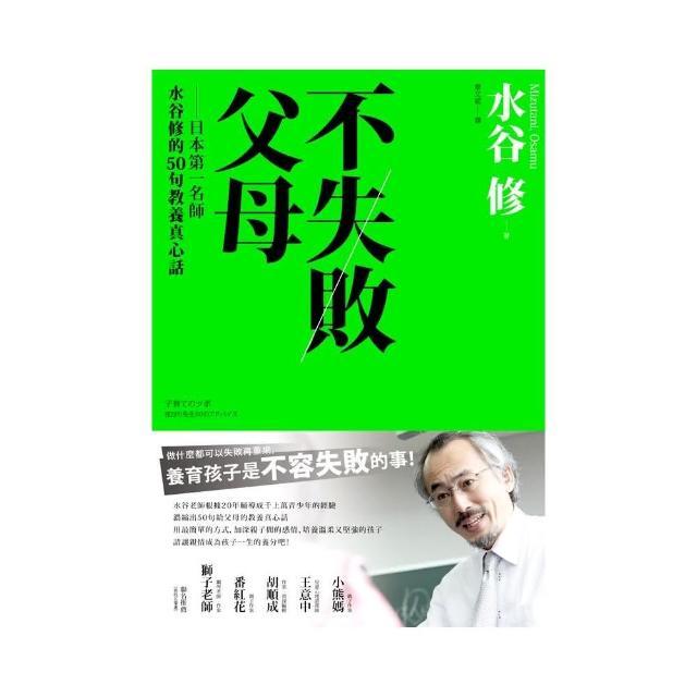 不失敗的父母:日本第一名師水谷修的50句教養真心話