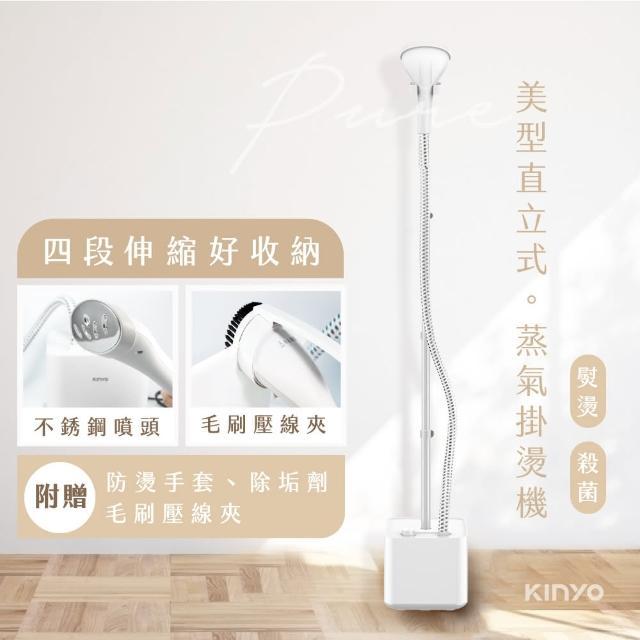 【KINYO】直立式蒸氣掛燙機 HMH8490(衣物熨燙、蒸氣強效殺菌)
