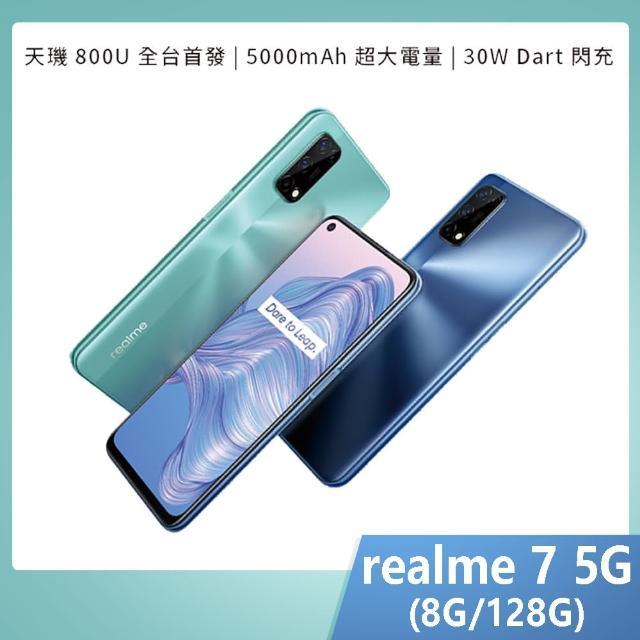 【realme】realme 7 5G 8G/128G 5G 輕旗艦