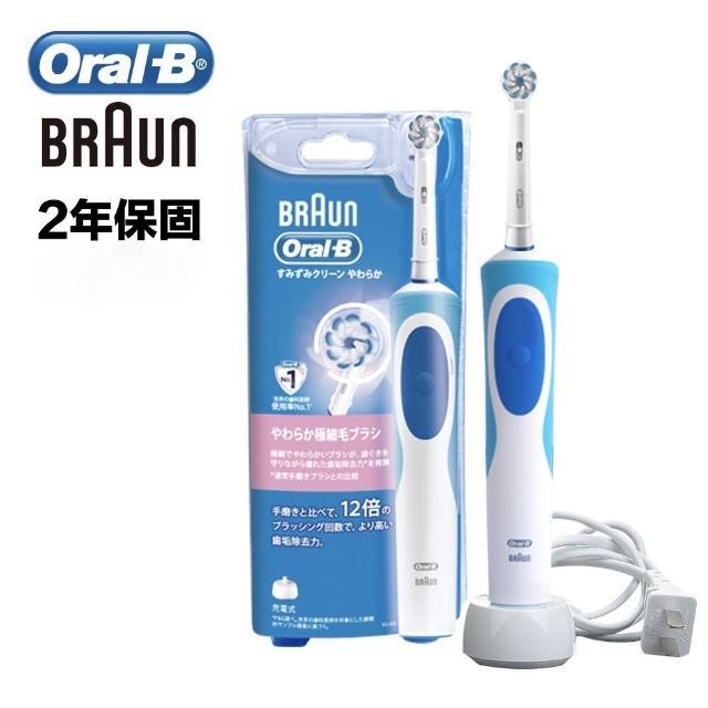 歐樂B活力亮潔電動牙刷限量回饋組
