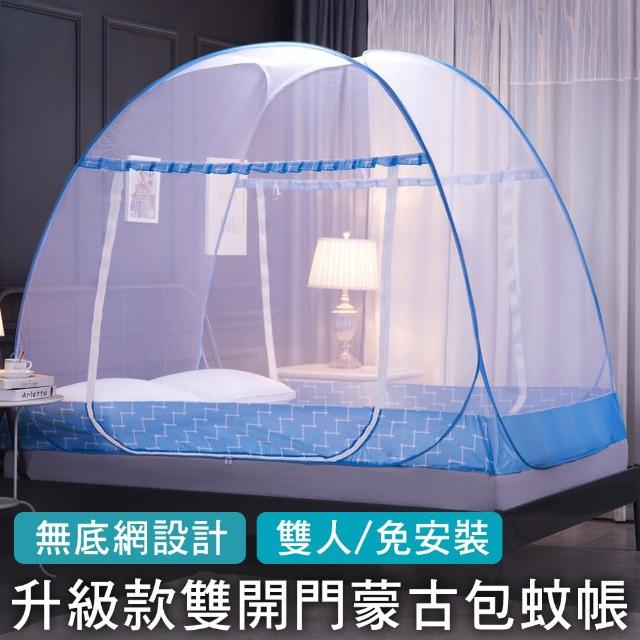 【BELLE VIE】雙開門免安裝-無底網 蒙古包蚊帳 普普藍(雙人 150x200cm)