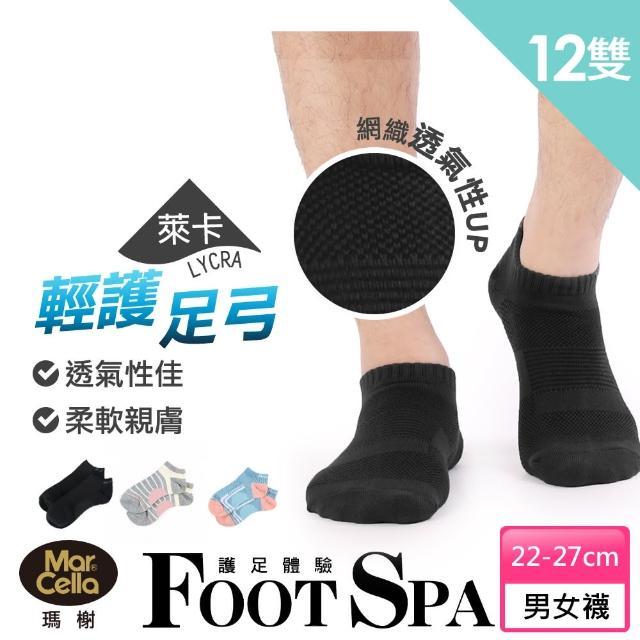【MarCella 瑪榭】MIT輕護足弓透氣運動襪12雙組(多款可選-橫條/直條/素面短襪)