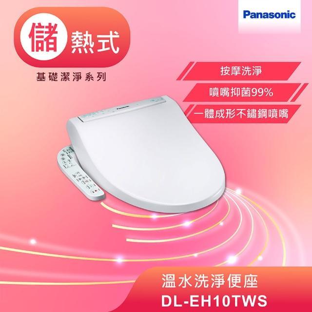 【Panasonic 國際牌】儲熱式免治馬桶座(DL-EH10TWS)