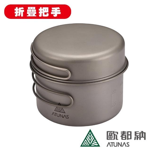 【ATUNAS 歐都納】折疊式把手鈦套鍋組 A2ACBB11N(環保無毒/輕量耐用/登山露營/餐具)