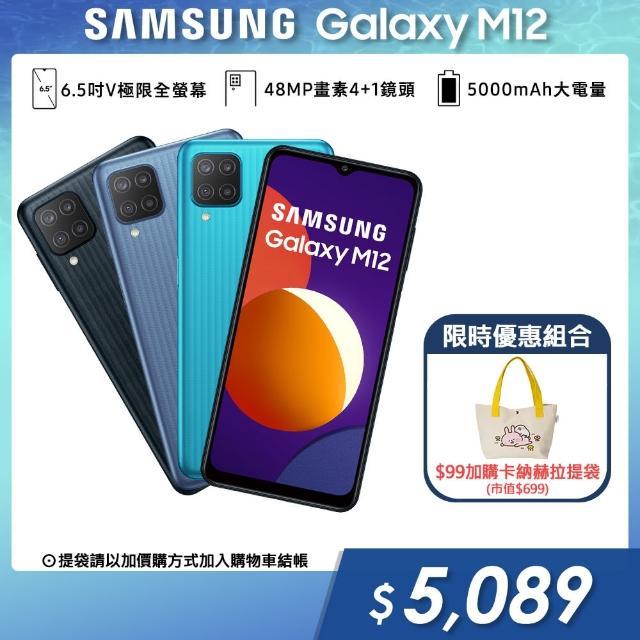 +$99送卡納赫拉手提袋【SAMSUNG 三星】Galaxy M12 6.5吋四主鏡智慧型手機(4G/128G)