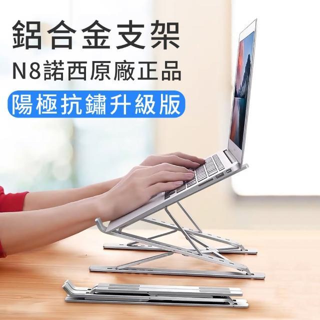 N8雙重增高版 鋁合金筆記型電腦散熱支架 輕量折疊 升降筆電支架 摺疊便攜NB筆電架(諾西原廠正品)