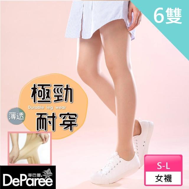 【蒂巴蕾】極勁耐穿彈性絲襪_6雙(薄透/柔肌/彈力佳)
