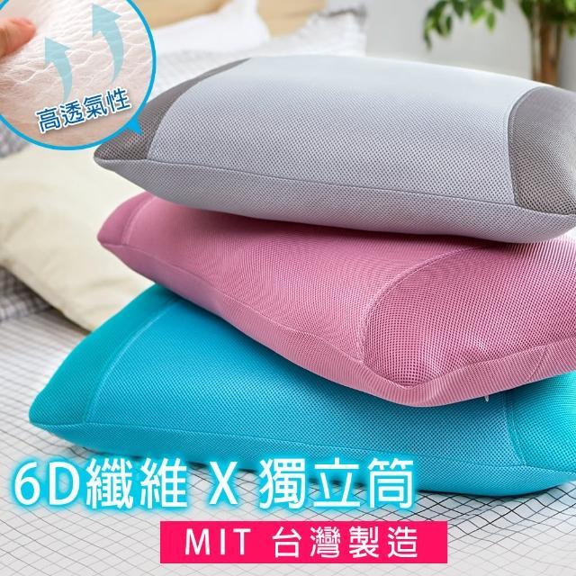 【BELLE VIE】台灣製 6D元氣獨立筒枕 / 功能枕 / 彈力枕 / 中空枕 / 超透氣(54X37cm-多色任選)