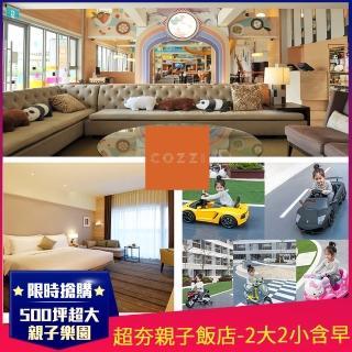 【台南和逸HOTEL COZZI】NO1親子飯店★2大2小含早(500坪親子樂園/效期2021.06.30)
