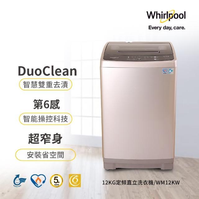 【Whirlpool 惠而浦】12公斤◆直立式洗衣機(WM12KW)