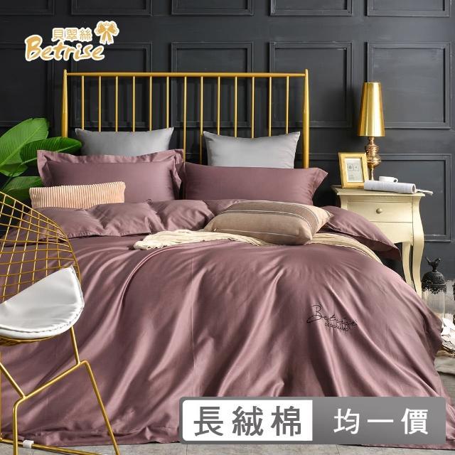 【Betrise】雙/加 均一價 純色系列頂級300織100%精梳長絨棉素色刺繡四件式被套床包組