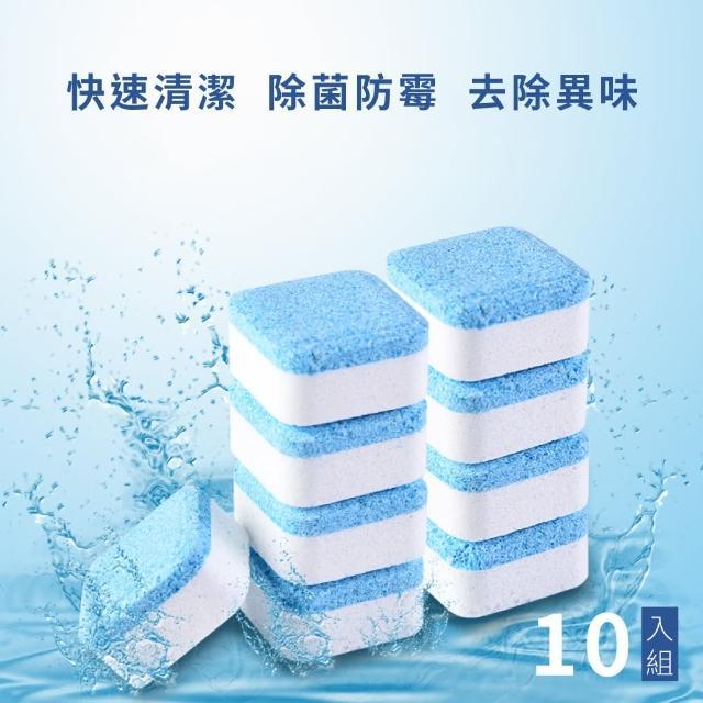 【洗衣機清潔】洗衣機槽汙垢清潔錠 10顆(洗衣機 清潔錠)