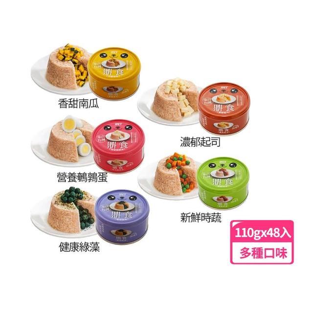 【鼎食狗罐】多種口味可選(110g*48入)