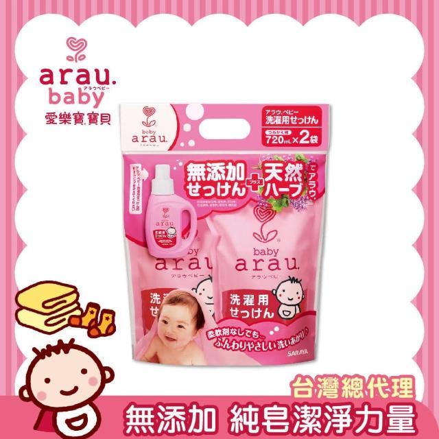 【日本 SARAYA】arau.baby 愛樂寶 寶貝 無添加洗衣液補充包720ml(兩入組)