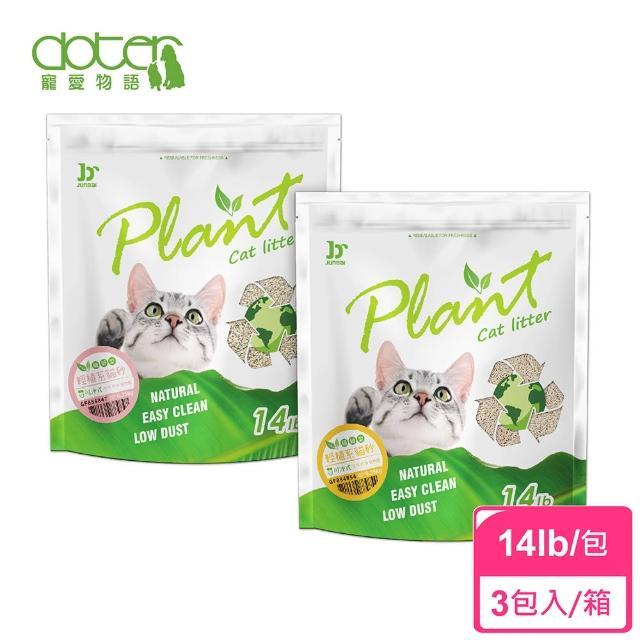 【doter 寵愛物語】Plant輕植系貓砂 14LB*3包/凝結型 (豌豆貓砂/豆腐貓砂)(多種款式可選)