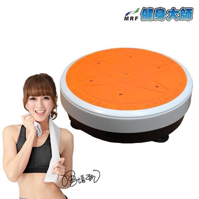 【健身大師】全方位活力律動飛碟機(魔力板/抖抖機/震動機)
