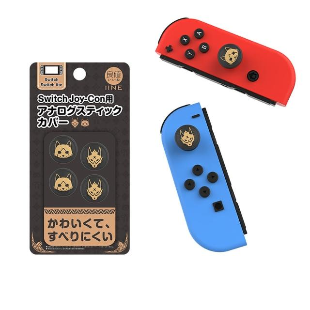 【Nintendo 任天堂】NS Switch 副廠周邊 良值 Joy-Con手把用類比保護套(魔物獵人系列)
