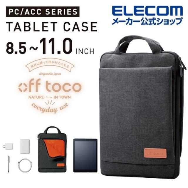 【ELECOM】OFFTOCO11吋平板收納手提包-黑(ELTB10ICOFBK)