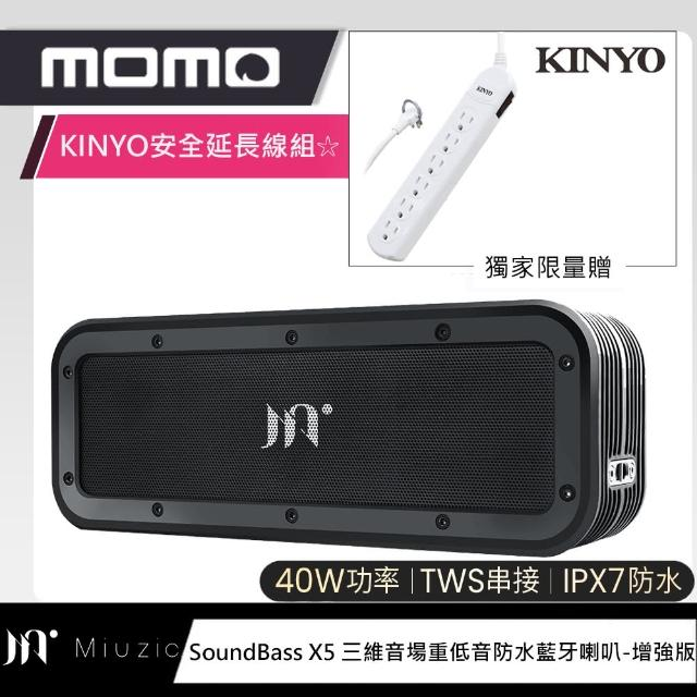 KINYO安全延長線組☆【Miuzic 沐音】SoundBass X5 三維音場重低音防水藍牙喇叭-40W增強版
