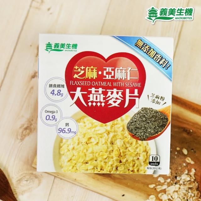 【義美生機】芝麻亞麻仁大燕麥片300g(燕麥片 無加糖)