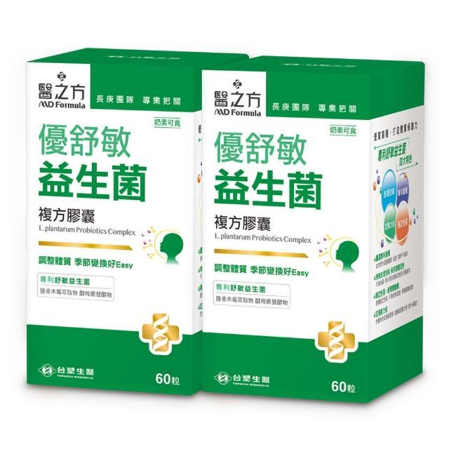【台塑生醫】優舒敏益生菌複方膠囊60粒/盒(2盒/組)