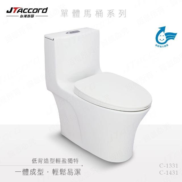【JTAccord 台灣吉田】C-1331 噴射虹吸式單體馬桶(無安裝服務)