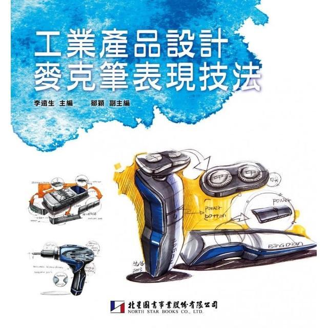 工業產品設計麥克筆表現技法