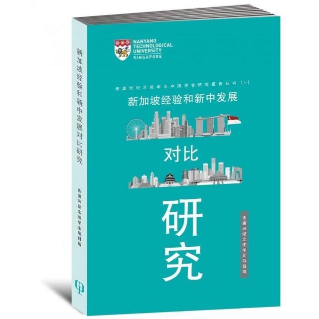 新加坡經驗和新中發展對比研究〈簡體書〉