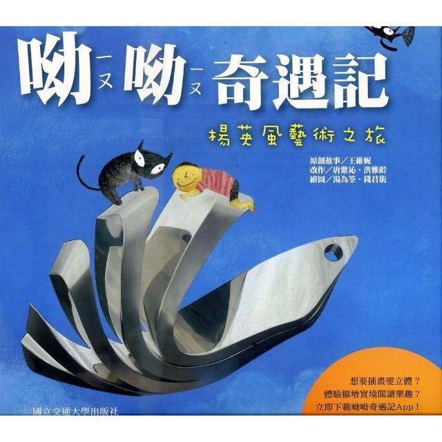 呦呦奇遇記:楊英風藝術之旅