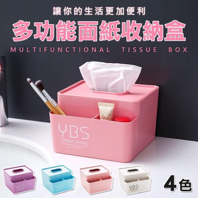 【樂居家】多功能面紙收納盒(面紙盒 衛生紙盒 紙巾盒 收納盒 置物盒)