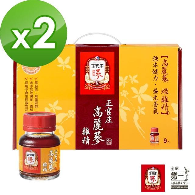 【正官庄】高麗蔘雞精2盒(62mlx9瓶/盒)