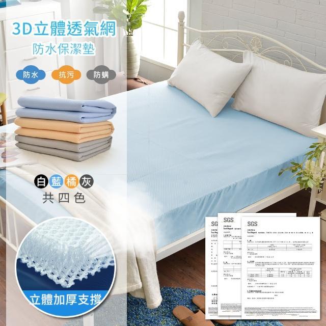 【A-nice】100%真防水 3D網層透氣立體網格 加大6呎 防蹣床包式保潔墊 防吐奶 防尿(四色任選/WD)