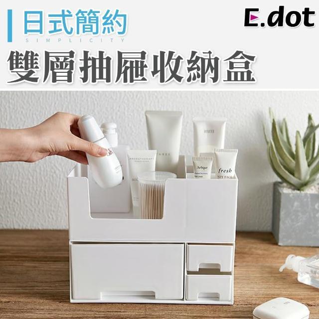 【E.dot】化妝品收納盒