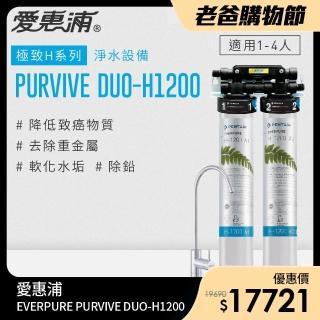 【愛惠浦】極致系列淨水器(EVERPURE PURVIVE DUO-H1200)