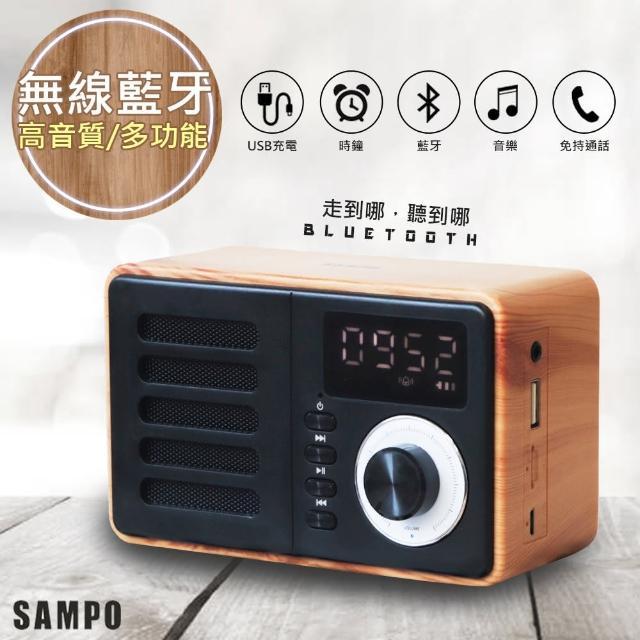 【SAMPO 聲寶】多功能藍牙喇叭/音箱 CK-N1850BL(音量大音質好)
