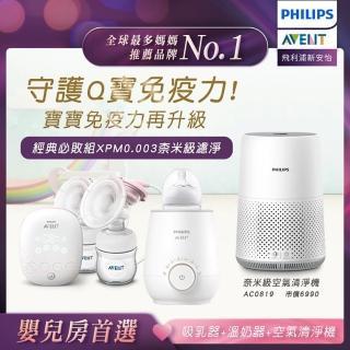 【PHILIPS AVENT】雙邊電動吸乳器+溫奶器+【Philips 飛利浦】PM0.003奈米級空氣清淨機AC0819