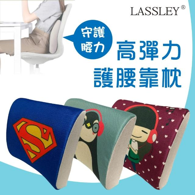 【LASSLEY】棉麻高彈力護腰靠枕靠腰墊(腰墊 靠墊 腰部支撐墊)