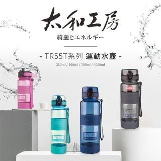 【太和工房】TR55T運動水壼(TR500T-500ml)