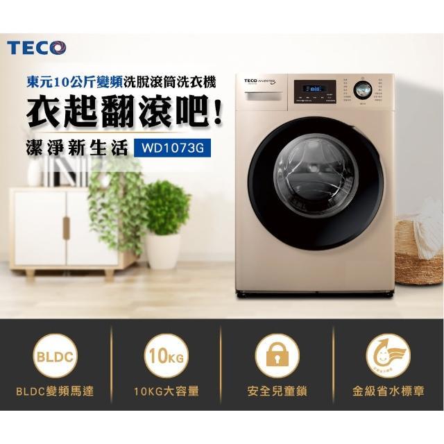 【獨家贈DC扇★TECO 東元】10公斤變頻溫水洗脫滾筒洗衣機(WD1073G)