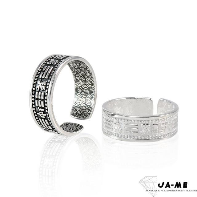 【xmono】990千足銀八卦戒指(款式任選)