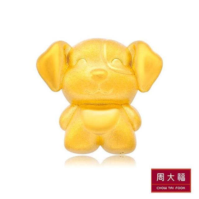 【周大福】Q版生肖系列黃金吊墜-狗(不含鍊)