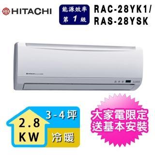 【送豪禮★ HITACHI 日立】一對一冷專變頻精品系列 3-5坪(RAS-28SK1 / RAC-28SK1)