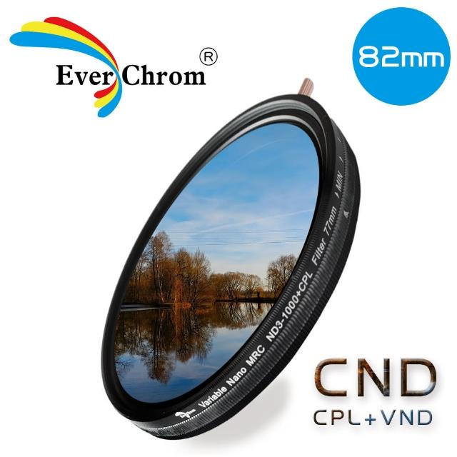 【EverChrom 彩宣】CND 82mm可調式減光偏光多功濾鏡