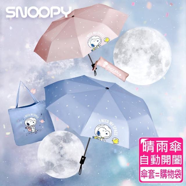 【SNOOPY 史努比】史努比 小星球 自動開闔晴雨傘袋組