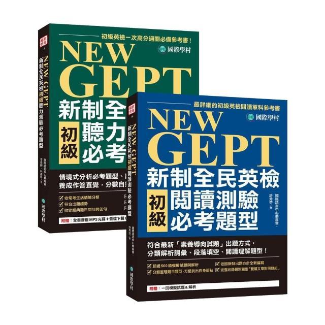 NEW GEPT 新制全民英檢初級聽力/閱讀測驗必考題型