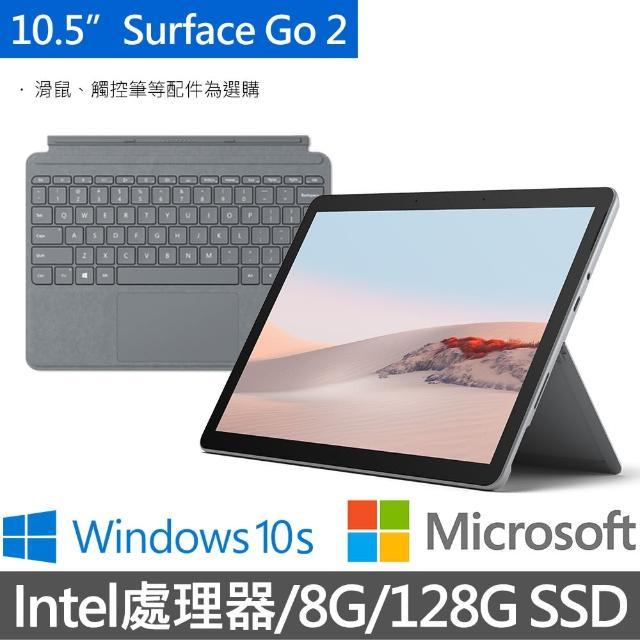 【多彩鍵盤組】微軟Surface Go2 10.5吋平板筆電(4425Y/8G/128G SSD/W10S)+鍵盤