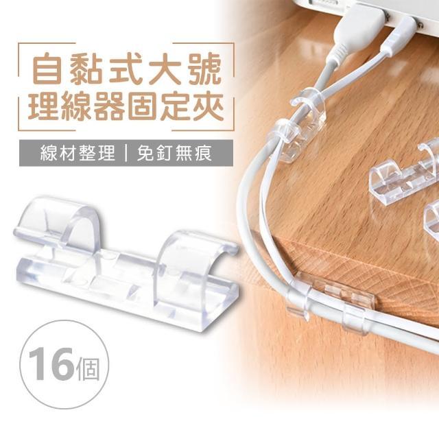 【台灣霓虹】自黏式大號理線器固定夾