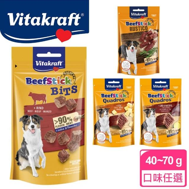 【Vitakraft】牛肉零食方便包(狗零食 狗肉乾 零嘴 牛肉)